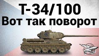 Konštrukta T-34/100 - Вот так поворот - Гайд