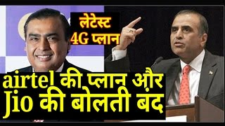 Airtel's New plan against Jio Prime offer || Better than Jio Prime?