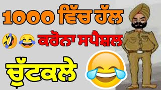 Majedar Chutkule//One thousand//Comedy Video with Desi jokes//Chutkala Funny Joke