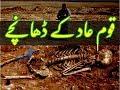 Hazrat Hood A S Ki Qoum Per Azab Kyun Aya