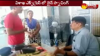 Chain Snatching in Visakha Express || విశాఖలో చైన్ స్నాచింగ్