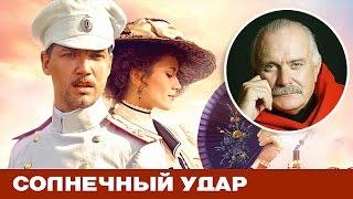 Солнечный удар Solnechniy Udar фильм целиком смотреть онлайн