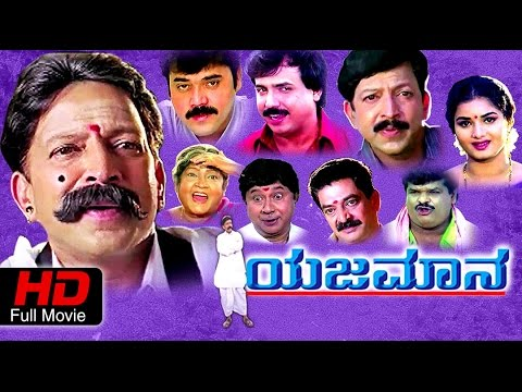 Yajamana – ಯಜಮಾನ   Blockbuster Kannada Full Movie HD   Vishnuvardhan, Prema, Shashikumar, Abhijeet