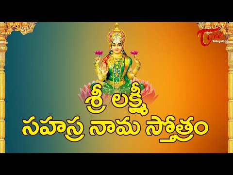 Sri Lakshmi Sahasranama Stotram In Telugu video