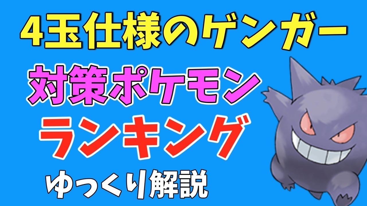 ゲンガー メガ進化 ポケモンgo