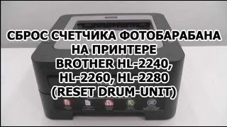 Как обнулить счетчик фотобарабана Brother HL-2240, HL-2260, HL-2280 (reset Drum-Unit)