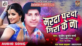 Sujeet Sharma का सबसे हिट गाना मरदा परदा गिरा के ना Latest Bhojpuri Hit SOng 2018