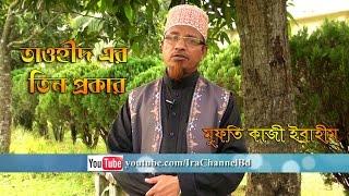 3 Points of Tawheed Explained by Mufti Kazi Ibrahim www.IslamicResearchAcademy.Com