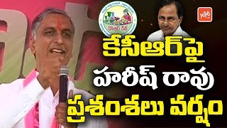 Harish Rao Comments On KCR KIT | Vemulawada | TRS Public Meeting | Chennamaneni Ramesh