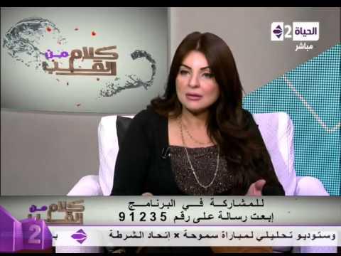 كلام من القلب - حقن حرق الدهون - د. سمر العمريطي - Kalam men El qaleb