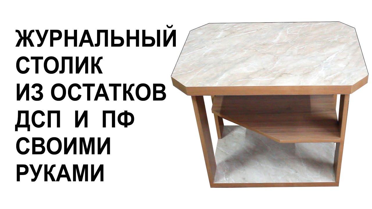 Простой журнальный столик из дсп своими руками 74