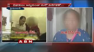 Wife files complaint over DCP Baburao over Extra Marital Affair