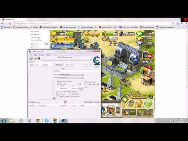 Как взломать игру Мегаполис Вконтакте на Монеты С программой Cheat Engine