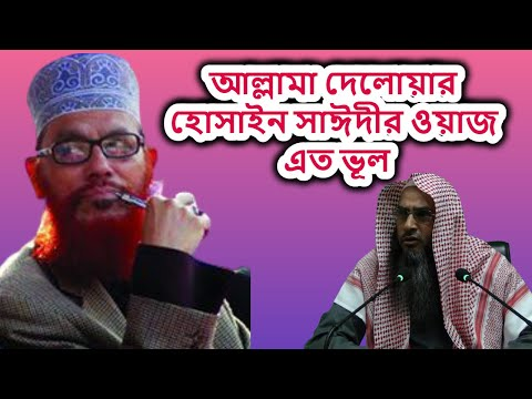 Bangla Waz New Allama Delwar Hussain Sayeedi (full) video