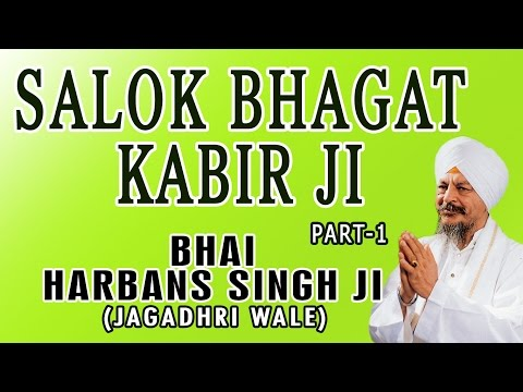 Salok Bhagat Kabir Ji - Bhai Harbans Singh Ji video
