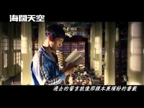 海闊天空 - 光陰的故事MV