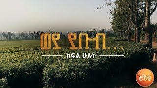 የደቡብ ኢትዮጵያ ድንቅ ተፈጥሮ ክፍል 2 / Southern Ethiopia's Great Nature Part 2