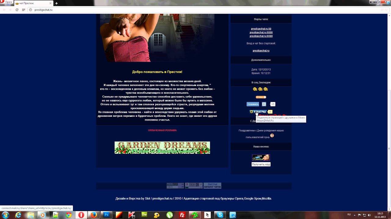 сайт знакомств с регистрацией по смс