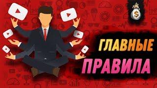Как Заработать на Ютуб Деньги? Заработок на YouTube без вложений