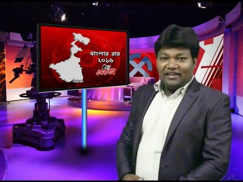 Post Poll of Najar Bandi, West Bengal Assembly Election 2016