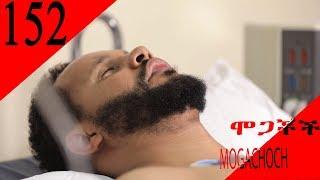 Mogachoch EBS Latest Series Drama - S07E152 - Part 152