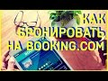 Как Бронировать На Booking Com mp3