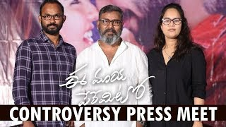 Ee Maya Peremito Movie Press Meet on Jain Community Controversy || Rahul Vijay, Kavya Thapar
