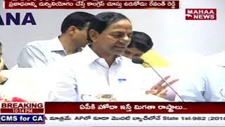 Revanth Reddy Sensational Comments On CM  KCR Over Telangana New Secretariat