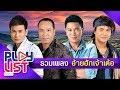 download lagu      รวมเพลงอ้ายฮักเจ้าเด้อ | ไผ่ พงศธร | ไมค์ ภิรมย์พร | มนต์แคน แก่นคูน |  ไหมไทย ใจตะวัน    gratis