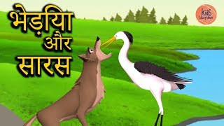 भेड़िया और सारस | Wolf And The Crane | Moral Stories For Kids in Cartoon