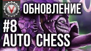 Обновление Auto Chess. Dazzle и Io - Vspishka в DOTA Auto Chess #8