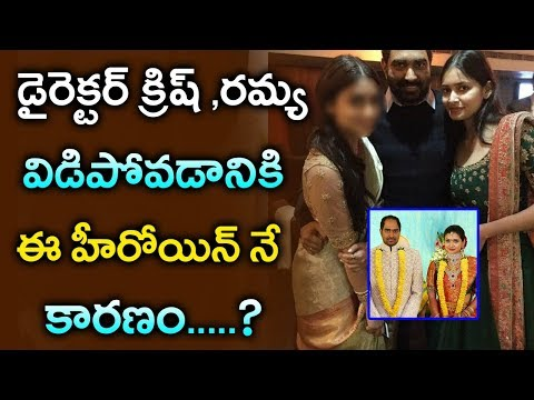 Behind Reason Of Krish Couple Separation|That Star Heroine Is Reason Of Krish Diverce To His Wife|