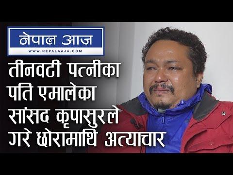 तीनवटी पत्नीका पति एमालेका सांसद कृपासुरले गरे छोरामाथि अत्याचार | नेपाल आज