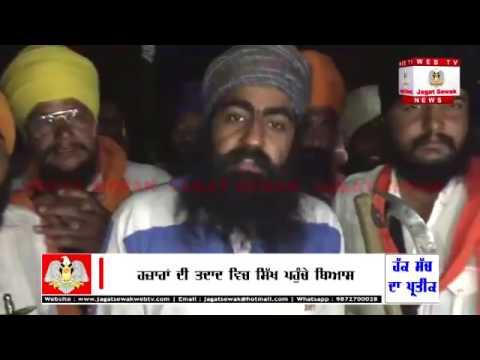 Sikhs at Beas River | Sikhs vs Shiv Sena Beas