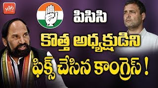 Congress will Announce PCC New President for Telangana | Uttam Kumar Reddy | Revanth Reddy