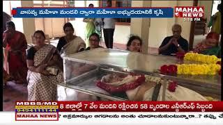 Ex-MP Chennupati Vidya Passes Away