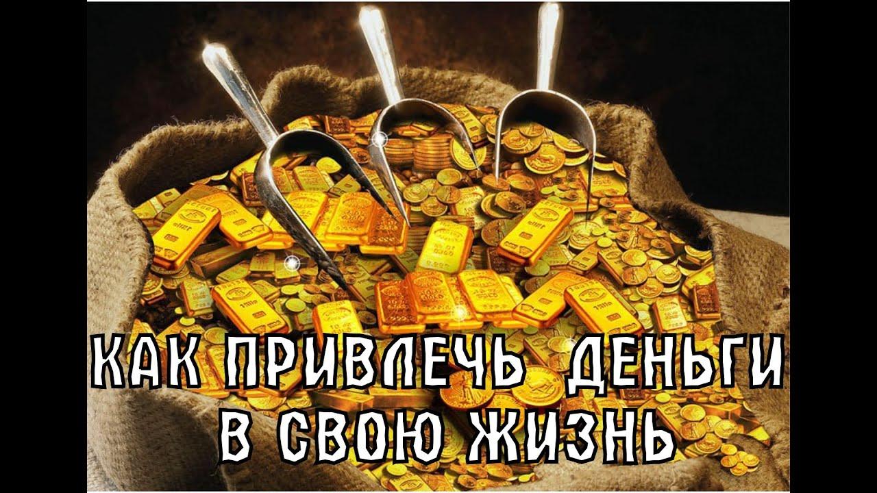 Как сделать ритуал на привлечение денег