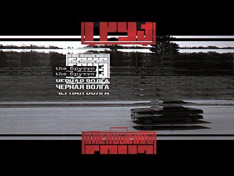 Каспийский Груз Чёрная Волга rap music videos 2016