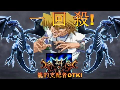 [遊戲王 duel links]城之內射馬記---龍的支配者OTK卡組!爽度破錶!