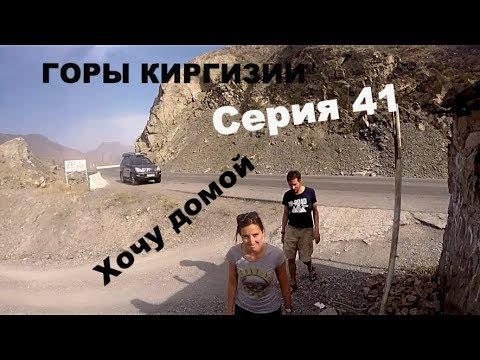 ГОРЫ КЫРГЫЗСТАНА(КИРГИЗИИ).ОДИН В ГОРАХ /Влог 41