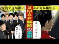 【実話】SMAPが解散した衝撃の真相...あの裏切りで5人の関係は壊れた。