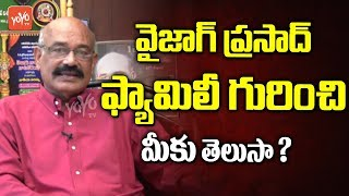 Tollywood Actor Vizag Prasad about His Family | #VizagPrasad Passed Away