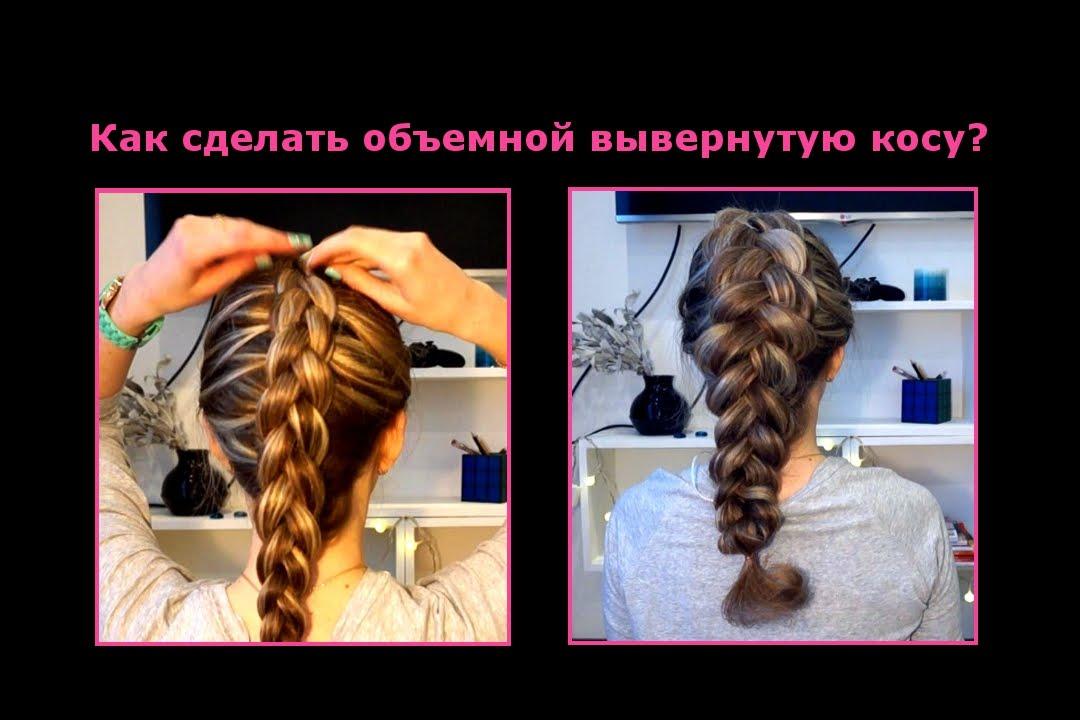 Как сделать одну объемную косу 168