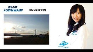 明石海峡大橋 風景の動画説明