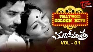 Tollywood GOLDEN HITS | Vol   01 | Maro Charitra | Kamal Hassan, Saritha, Madhavi