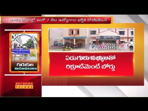 తెలంగాణ గురుకుల విద్యాసంస్థల్లో ఉద్యోగాల భర్తీలు || Telangana Gurukul Recruitments 2018 || Raj News