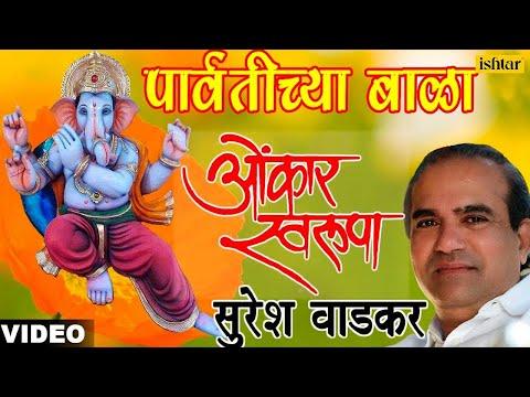 Omkar Swaroopa - Suresh Wadkar (Paravtichya Bala)
