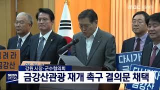 강원 시장·군수협의회, 금강산관광 재개 촉구 결의문