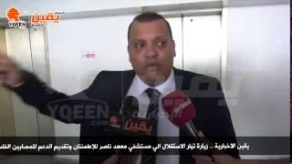 يقين| زيارة تيار الاستقلال الي مستشفي معهد ناصر للإطمئنان وتقديم الدعم للمصابين الفلسطينين