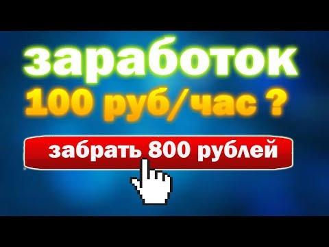 Где заработать сто рублей в интернете